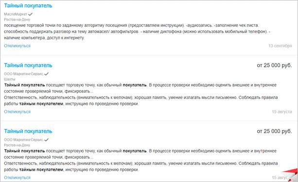 Примеры вакансий