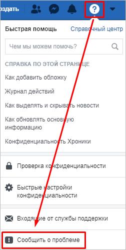 Раздел сайта FB