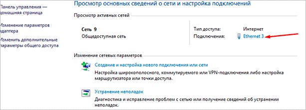 Счетчик трафика на Windows 10