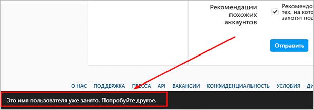 Сообщение системы в Инстаграме
