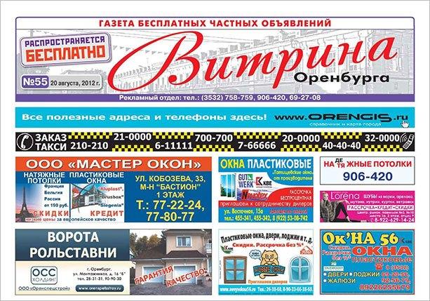 Бесплатная газета