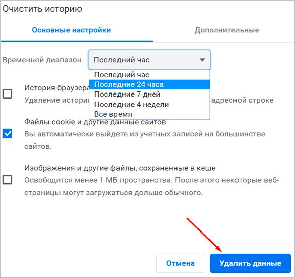Чистка системных файлов в Chrome