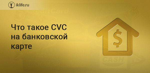 Что такое CVC на банковской карте