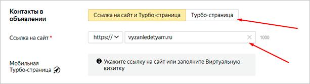 Добавление URL