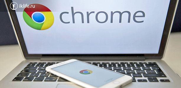Как удалить куки в Google Chrome