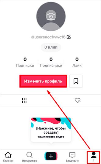 Настройка профиля в TikTok