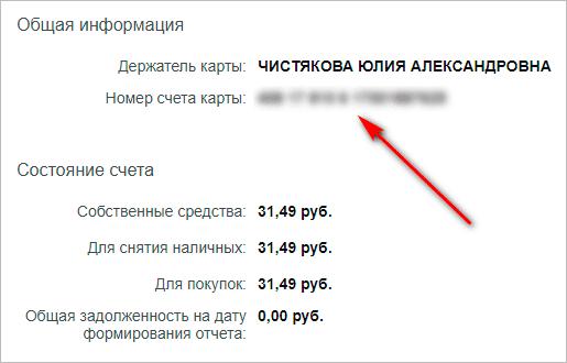 Номер р/с