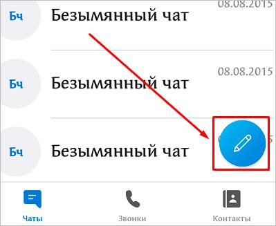 Новый чат в Skype