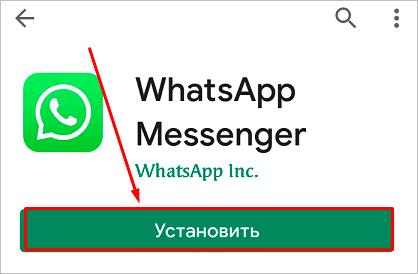 Приложение WhatsApp в магазине