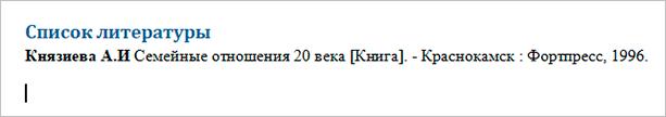 Пример списка литературы