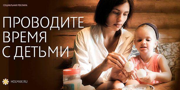 Социальная реклама про воспитание детей