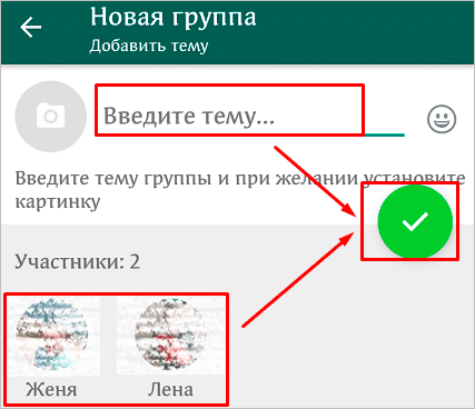 Создание группы в WhatsApp