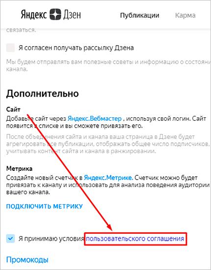 Ссылка на пользовательское соглашение