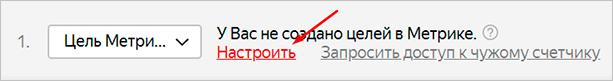 Указание счетчика Яндекс.Метрики