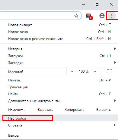 Вход в меню браузера