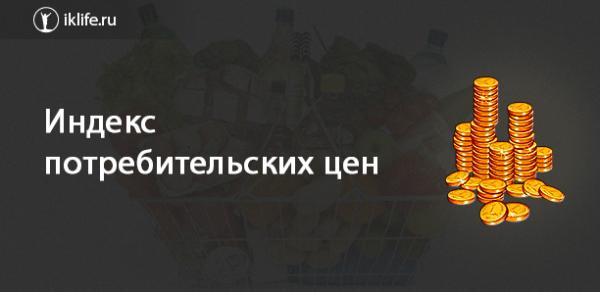 Индекс потребительских цен – что это такое
