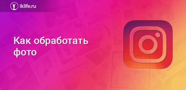 Как обработать фото для Инстаграма