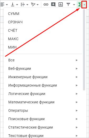 Меню раздела Excel