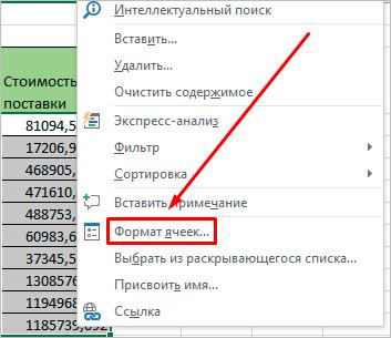 Настройки внешнего вида Excel