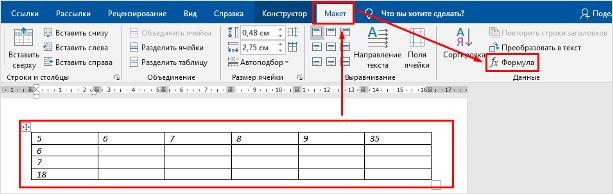 Расчеты в таблицах