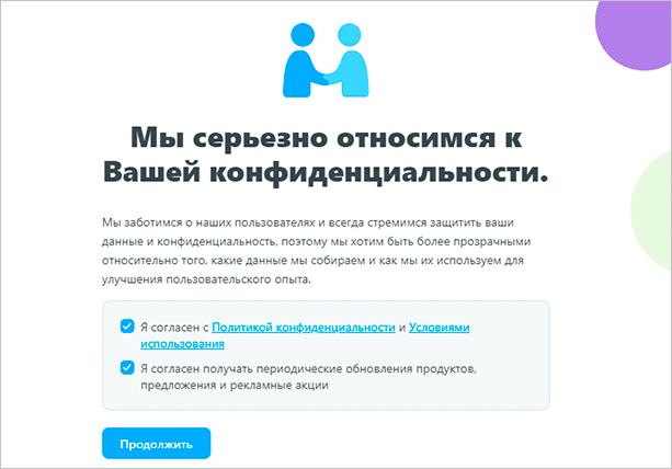 Согласие с Политикой конфиденциальности