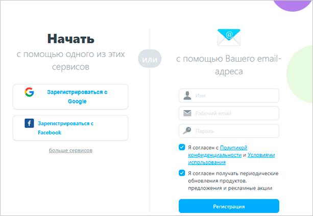 Способы регистрации в программе