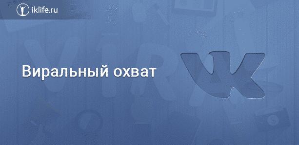 Виральный охват ВКонтакте – что это