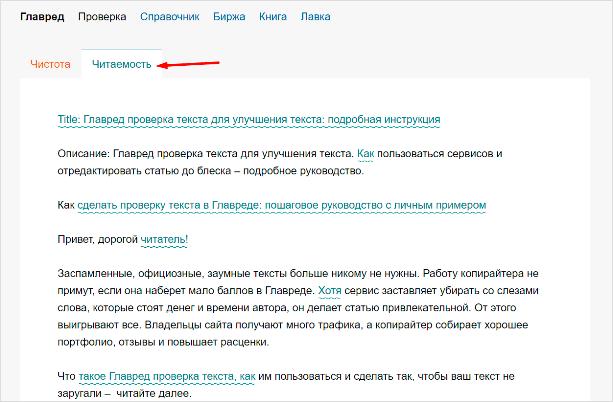 """Вкладка """"Читаемость"""""""