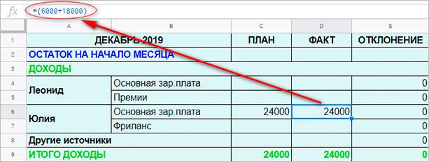 Заполнение статьи доходов