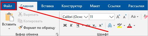Интерфейс внутри программы