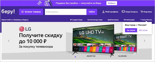 """Интернет-магазин """"Беру"""""""