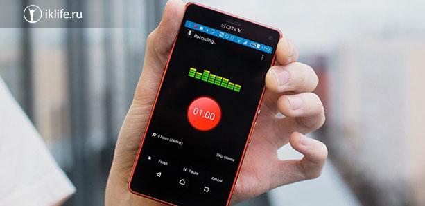Программа для записи телефонных разговоров