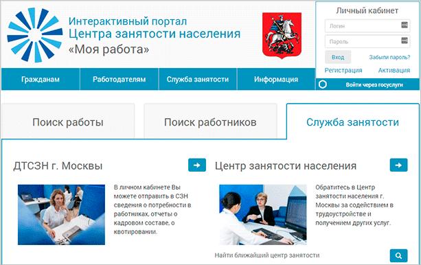 Сайт ЦЗН г. Москвы