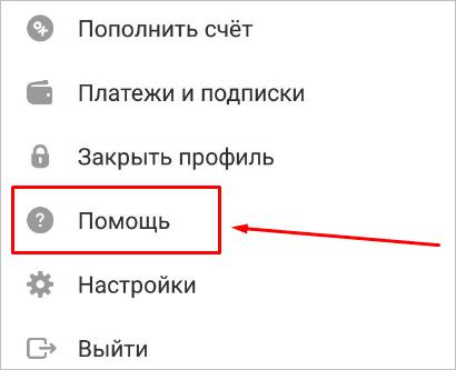 Главное меню в приложении OK