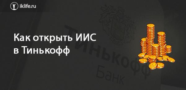 ИИС Тинькофф Банка