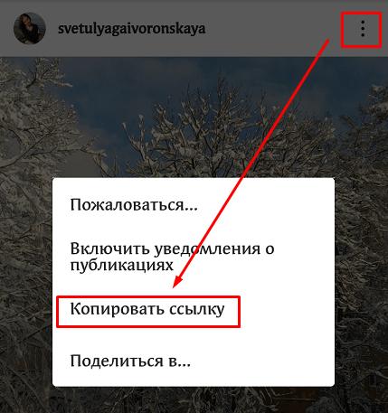 Копируем пост