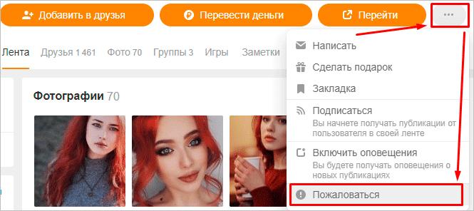 Отправка жалобы на ok.ru