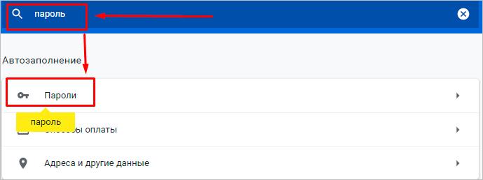 Поиск пароля в Google Chrome