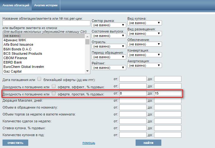 Поиск облигаций по параметрам