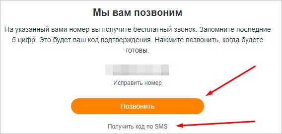 Получение кода подтверждения на ok.ru