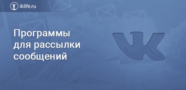 Программы для рассылки сообщений в ВК