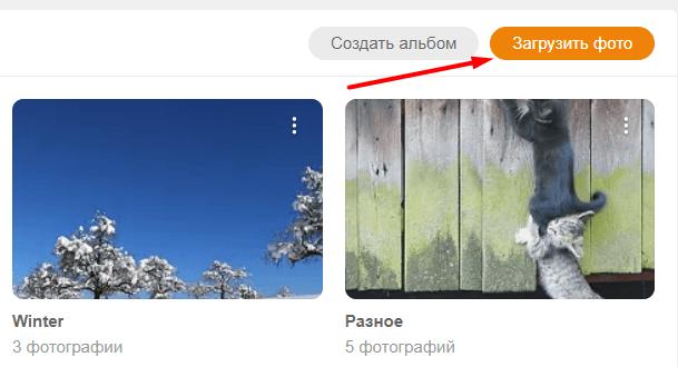 Как добавить графику в Одноклассниках