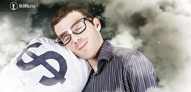 Как сформировать финансовую подушку