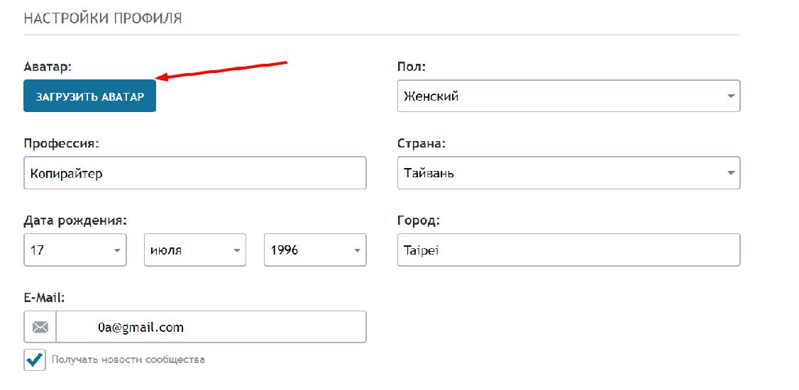 Личная информация в профиле