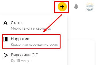 Меню Яндекс Дзена