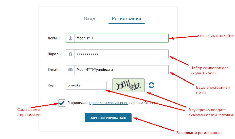 Регистрация на ресурсе