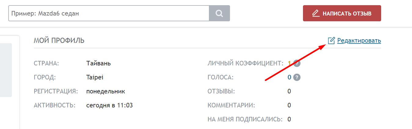 Добавьте информацию в аккаунт