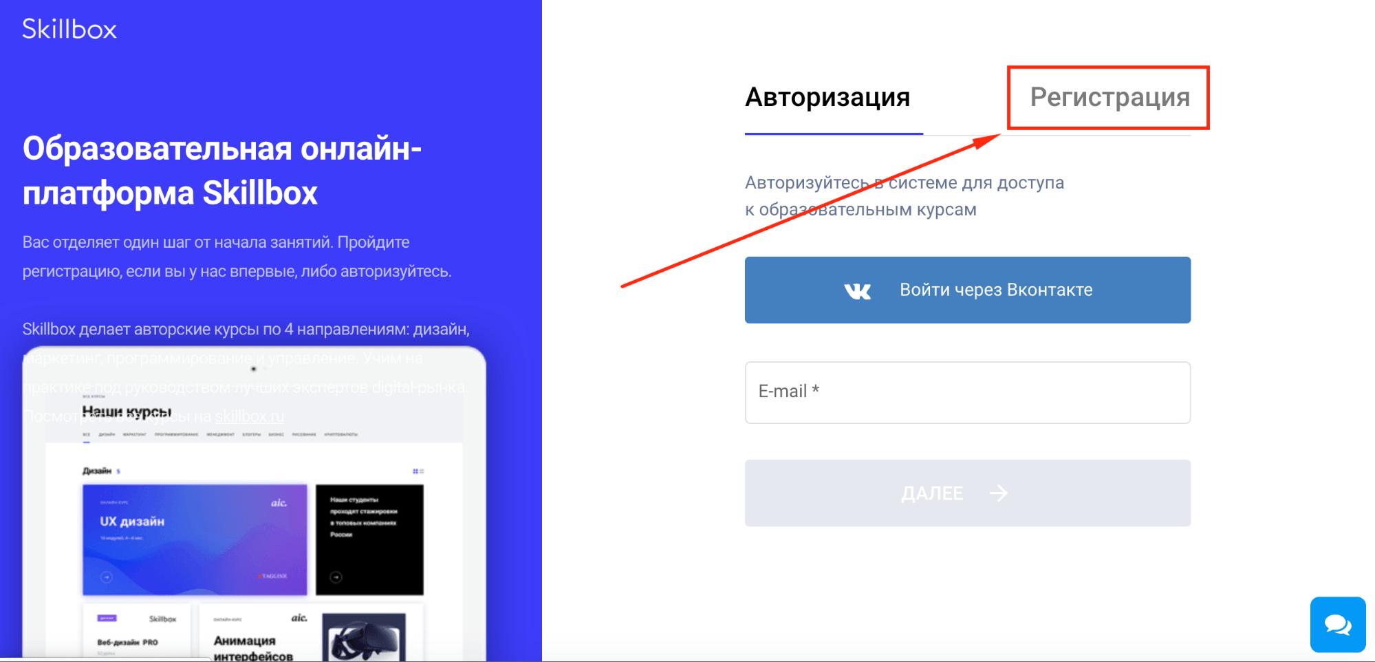 Как зарегистрироваться на сайте
