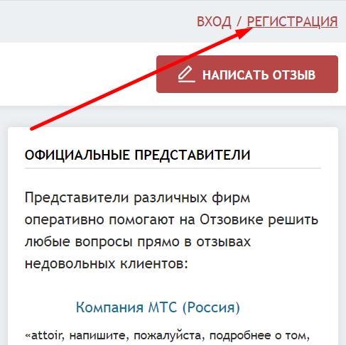 Как зарегистрироваться в Отзовике