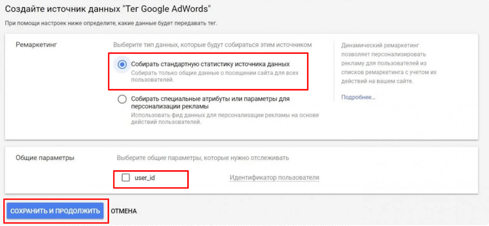 Как создать тег в Google AdWords